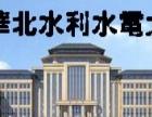 建造师较优选择 华北水利水电大学 项目管理自考本科