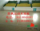 河北承德市篮球馆实木地板,运动专用木地板首选厂商胜枫