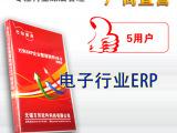 【5用户】方形-F8 电子ERP ERP软件 物料需求计划 云E