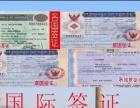 专业办理 、美国、澳洲签证, 一手办理 、出签快。