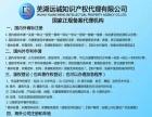 芜湖远诚知识产权代理有限公司