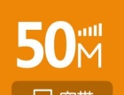 转让芜湖市内移动50兆宽带加网络电视1年使用权