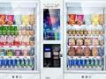 【霓虹风饮料自动售货机】加盟官网/加盟费用