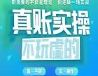 北京市昌平區哪家會計培訓機構好?