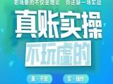 北京市昌平区哪家会计培训机构好