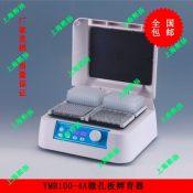 微孔板恒温振荡器 加热振荡型酶标板培养器YMB100-4A