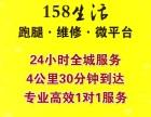 绵阳158生活服务