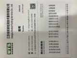 江苏省苏州市土壤检测,水气声检测,职业病危害检测,环保验收