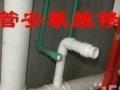 管道安装维修。疏通下水道地漏防水管道