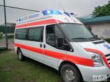 香港重症监护型救护车出租全国福特监护型救护车出租