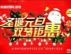 圣诞元旦感恩季,非常惊喜等着你,你们准备好了吗!