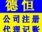 漳州专业公司注册,代理记账,经验丰富,诚信服务
