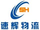 上海到全国各地物流运输欢迎来电咨询石化运输石化托运公司