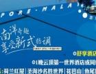 【印象南洋新加坡马来西亚】哈尔滨起止 4 晚6 天