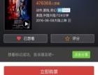 济宁万达魔兽世界IMAX3D电影票