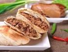 济南潼关肉夹馍加盟豆腐脑加盟陕西风味小吃特色早餐加盟哪家好