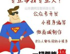 济南权威微信公众号,小程序,网站开发推广