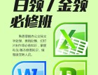 杭州临平学电脑办公 设计来山木培训27年大品牌