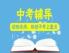 北京初三数学 英语辅导班 初中物理辅导哪家强