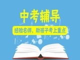 武昌中考英语,中考数学,中考语文辅导班