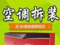 专业空调移机拆装、维修加氟清洗 打孔 空调出售回收