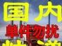广州快递代发全国通票,中通,圆通3.8元