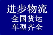 宜昌至全国货物运输,车型齐全,服务好价格优速度快!