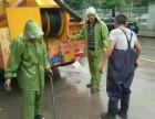无锡江阴利港镇清理化粪池公司