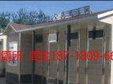 供应玻璃钢移动厕所 环保厕所