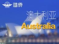 移民澳洲中介哪家好