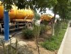 廊坊三河市人民公园清理化粪池抽粪高压清洗管道5997522