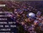 复华度假世界 -牟尼沟风景区唯一建设用地 绝版位置!!