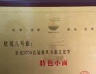前10强正宗重庆小面加盟技术培训欣缘八号小面招商