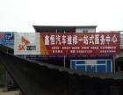 鑫恒汽车维修服务中心
