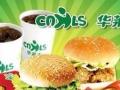 平凉加盟华莱士多少钱?西式快餐加盟品牌,汉堡店加盟