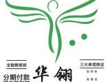 西安公司年会节目演出编排设计东二环华翎舞蹈
