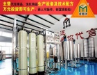辽宁汽车玻璃水设备 全套汽车尿素设备价格 品牌授权