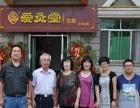 青岛艾灸养生加盟 零经验全程扶持好项目 首选爱灸堂