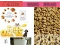 出售优质狗粮30斤特价90元,另出售犬猫专用羊奶粉