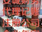 安诚财务专业注册苏州大市范围内公司