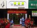 潍坊清夫园,提供整店输出保姆式服务,助您创业成功