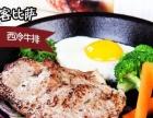九江披萨加盟店 5平米轻松当老板 2万元零负担创业