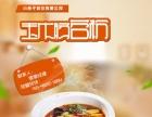 小燕子脆皮烤鸭四川苕粉特色小吃正在火爆加盟中