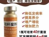 益富源玉米秸秆腐熟剂彻底腐熟秸秆有机肥抑制土壤病害
