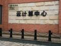 上海漕宝机房托管 -上海真如机房托管-上海科技网机房托管