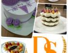 贵州蛋糕培训,贵州蛋糕烘焙培训