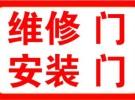 上海修门公司-上海安装门-自动门-感应门-电动玻璃门维修安装