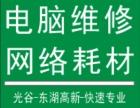 光谷天地-光谷金融港-关山-武大科技园打印机耗材-复印机维修