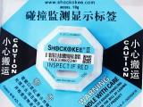 防震撞标签 二代升级版SHOCKOKEE2 10G