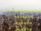 上海专业模板脚手架资质代办